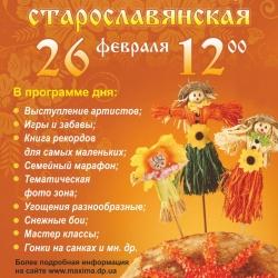 Афиша_Масленица_Maxima