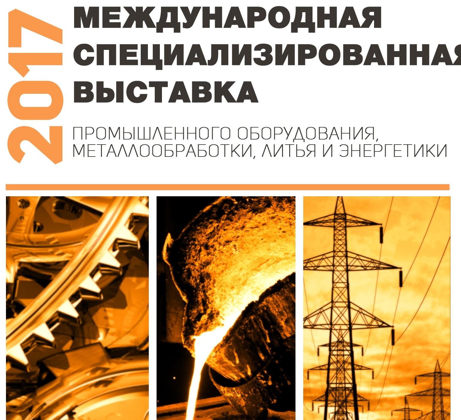 Mashprom_2017_A5_gorizont_rus