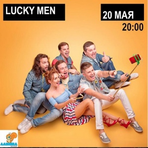 кавер бенд - luckymen
